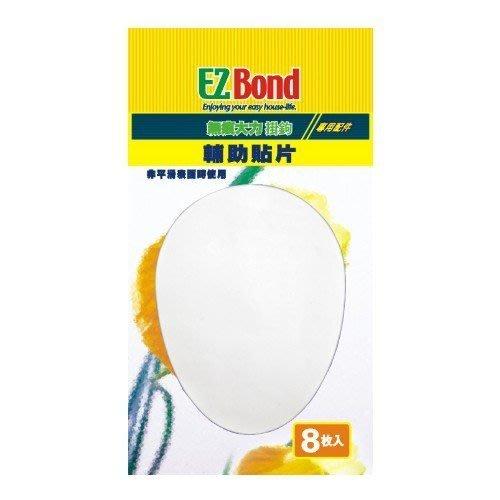 EZ Bond 掛勾配件輔助貼片_8枚入x1 適用於木板牆、水泥牆、粉刷牆、壁紙壁面及粗糙牆面,需搭配EZ Bond掛勾