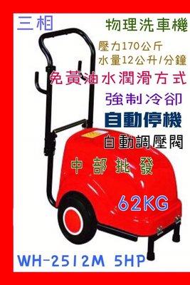 『中部批發』免運費 物理WH-2512M (5HP) 三相  洗淨機 高壓洗淨機 高壓噴霧機 洗車機 清洗機 物理洗車機