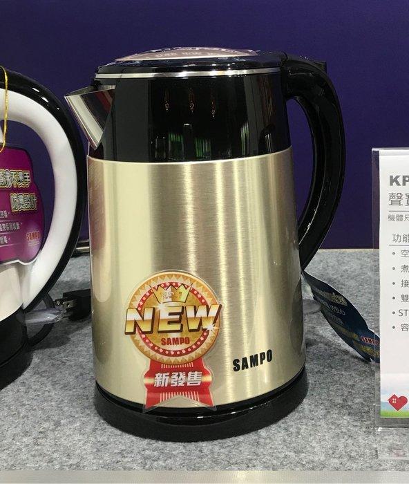 聲寶1.5L不鏽鋼快煮壺 KP-SF15D