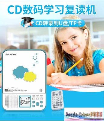 PANDA/熊貓F-386復讀機cd播放機器插卡u盤mp3光盤播放器小學生學習機可充電便攜式cd英語復讀機錄音機【多彩家居】