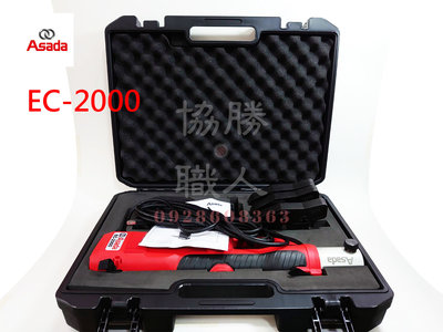 ⦿ 協勝職人 ⦿ ASADA 淺田 EC-2000 插電式 液壓型 不鏽鋼管 壓接機 套組 來電優惠