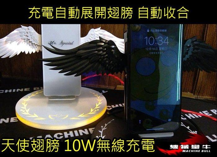 ≡MACHINE BULL≡(影片)自動開合 天使翅膀 10W無線充電 黑/白 帶燈光 自動展開翅膀 自動收合 適用可無