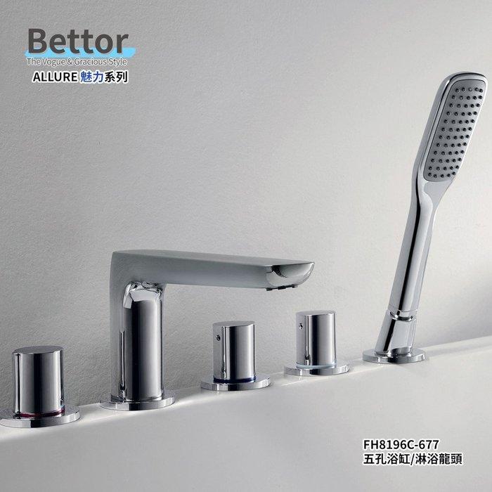 《101衛浴精品》BETTOR 魅力系列 五件式 浴缸龍頭 FH8196C-677 歐洲頂級陶瓷閥芯【免運費】