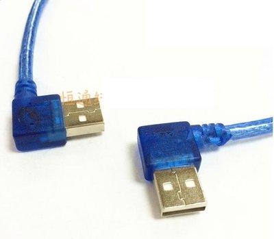 彎頭USB公對公數據線L型USB雙公線/左彎-右彎雙公頭連接線0.5米