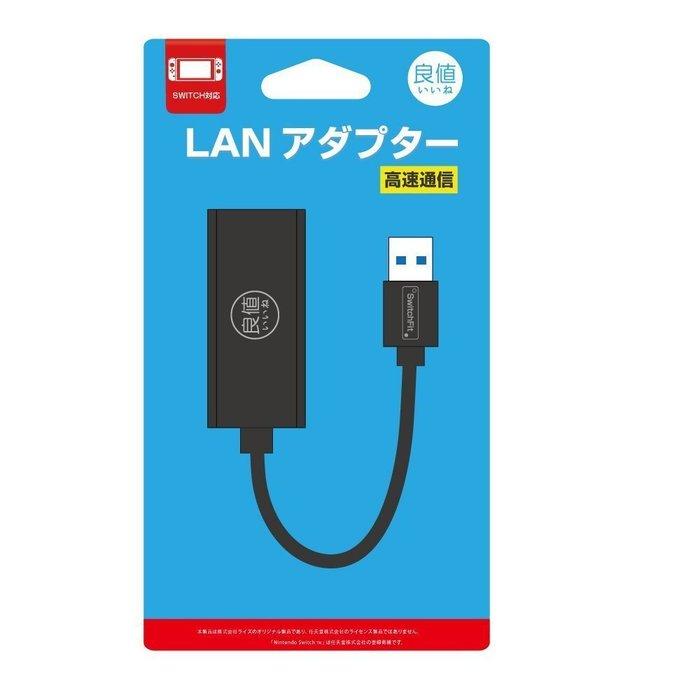 現貨 NS 網路適配器 IINE 良值 Nintendo Switch Lan 有線網路 連接器 MAC 桌機可用