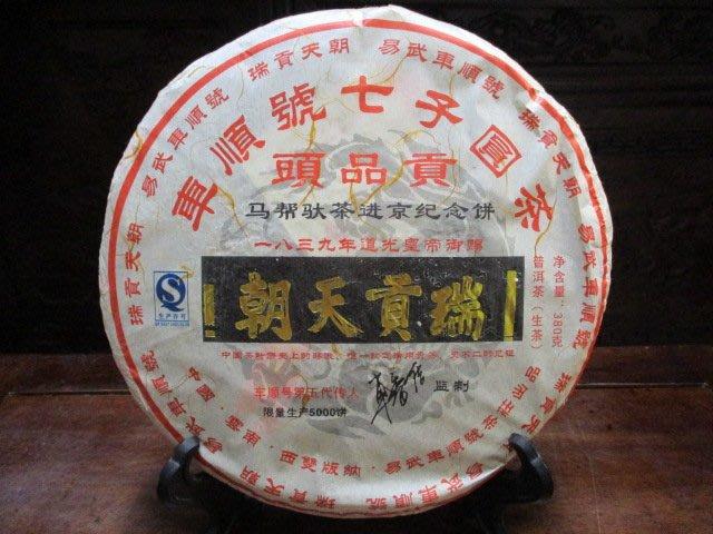 2009年@云南車順號@@馬幫駝茶進京紀念餅~生茶