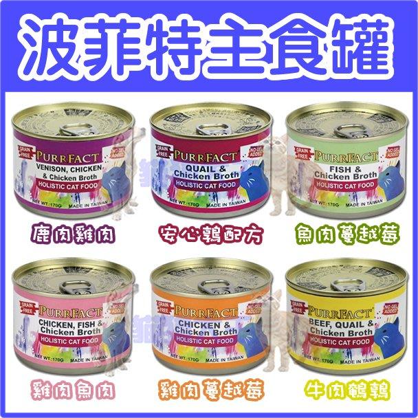 *貓狗大王*PURRFACT波菲特貓罐頭 主食貓罐,6種口味,165g單罐