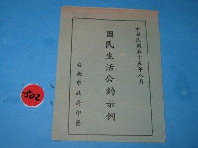 台南民國55年, 生活公約,古董文獻-