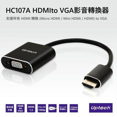 【電子超商】Uptech登昌恆 HC107A HDMI to VGA影音轉換器 支援1080p
