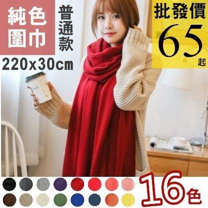 韓國 糖果色 秋冬超保暖單色 圍巾 超柔軟 仿羊絨 百搭 針織 脖圍 圍套 可搭 毛帽 外套 短靴 【FA003】