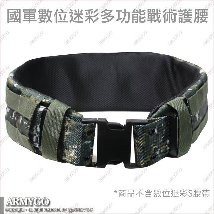 【ARMYGO】國軍數位迷彩多功能戰術護腰