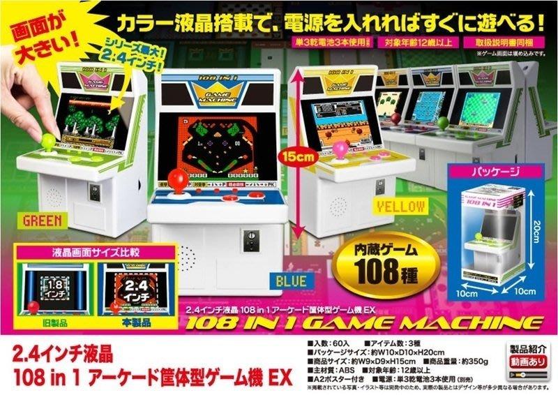 全新現貨 Yell 2.4吋 液晶 108in1 大型電玩 遊戲機EX 顏色隨機
