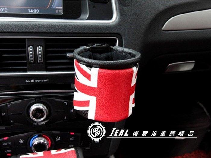 JERL車體 英國 國旗 冷氣口置物 MINI BMW JUKE 置物盒 冷氣口置物 暗黑
