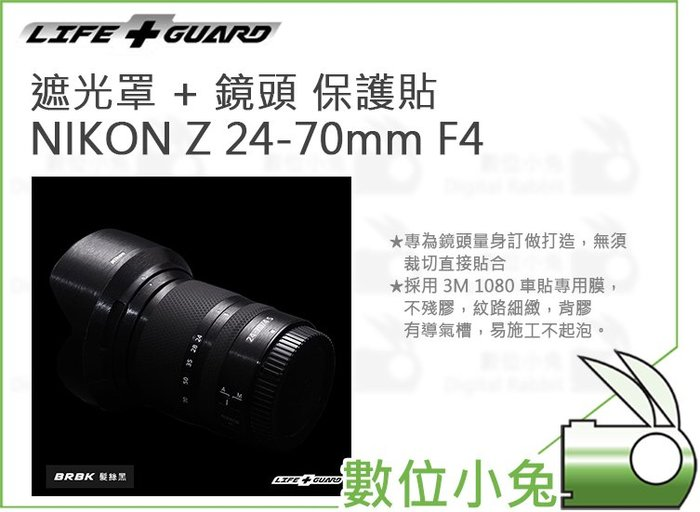 數位小兔【LIFE+GUARD NIKON Z 24-70mm F4 遮光罩 + 鏡頭 保護貼】包膜 貼膜 公司貨 單眼