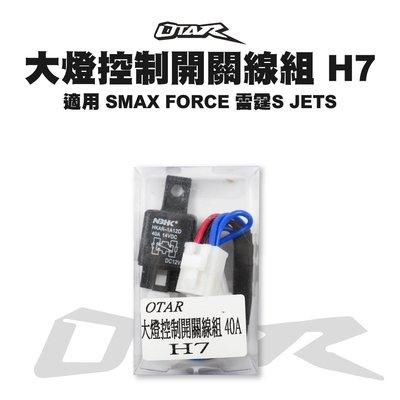 OTAR 大燈控制開關線組 40A H7 六期大燈線組 大燈線組 開關控制線組 SMAX FORCE 雷霆S JETS