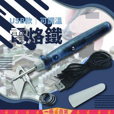 USB款可調溫電烙鐵(附支架) 烙鐵 可調溫 鐵架 焊錫 焊錫 電焊槍 焊接筆 手機維修 家用烙鐵 【一極棒百貨】