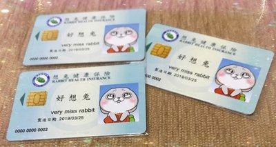 全新現貨✨好想兔健保卡  icash2.0  悠遊卡  一卡通