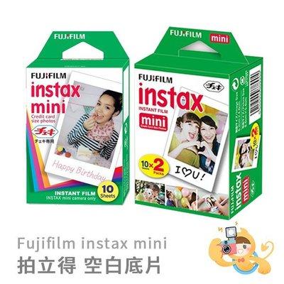 富士 空白底片 MINI 系列 拍立得底片 單盒 特價 情人節 禮物 適用 MINI 8 25 50 70 90 SP1