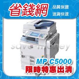 RICOH 理光 A3 彩色雷射多功能事務機 影印機 Aficio MP C5000/MPC5000 限時出清