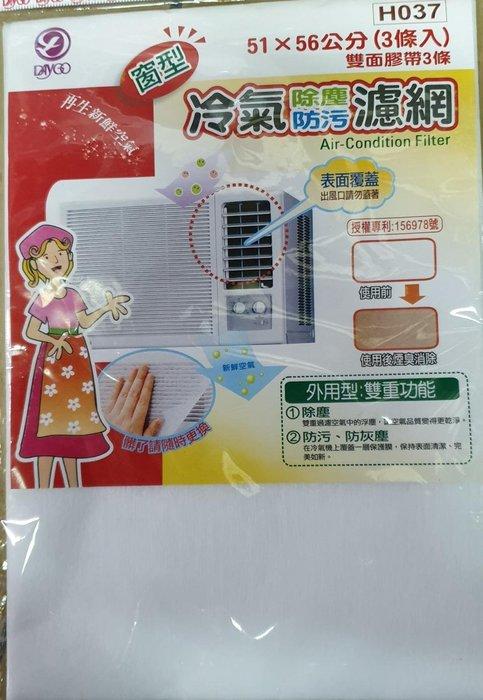 冷氣。除塵/防汚濾網3入(窗型/分離式)台灣製造