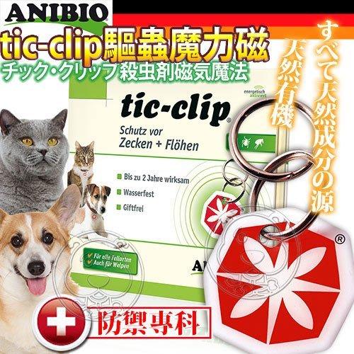 【🐱🐶培菓寵物48H出貨🐰🐹】ANIBIO》德國家醫寵物保健系統 tic-clip寵物驅蟲魔力磁 特價620元