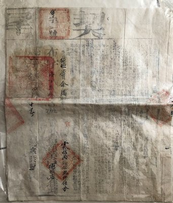 不玩了!文獻官契 嘉慶年間十九年四月初十一日土地買賣立生死狀 官方契約書