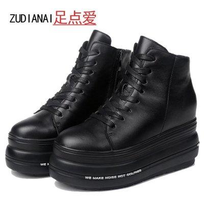 內增高鞋 小個子軟皮高幫新款韓版品牌真皮厚底松糕底休閑內增高側拉鏈女鞋