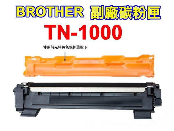 BROTHER 副廠牌 TN-1000 碳粉匣 印表機耗材    HL-1110/MFC-1815/DCP-1510