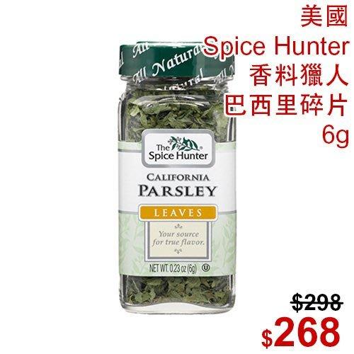 【光合作用】美國 Spice Hunter 香料獵人 巴西里碎片 6g Parsley 天然、醬汁、滷汁、湯、肉類