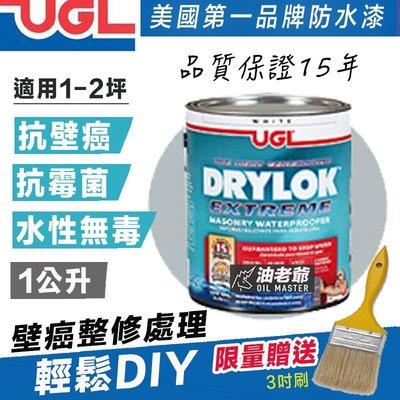 【免運送刷子】1公升 UGL美國第一防...