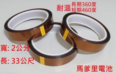 【馬爹里電池】20mm 耐高溫膠帶 絕緣膠帶 茶色膠帶 防焊膠帶 耐溫360度C 長度33公尺