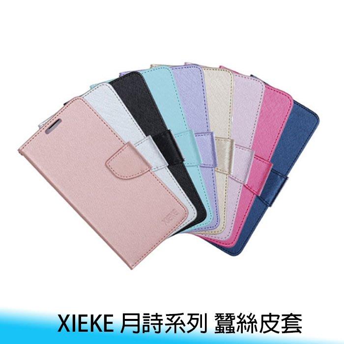 【台南/面交】XIEKE 三星 Galaxy A31 月詩系列 蠶絲紋 支架/站立/插卡/收納 皮套/保護套