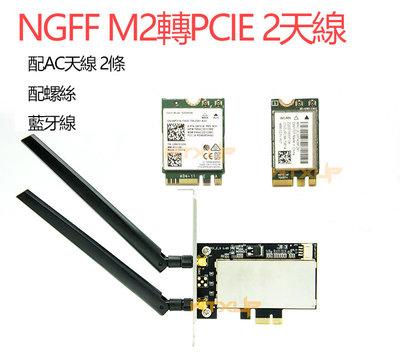 新款 WTXUP NGFF M2轉PCIE AC無線網卡轉接卡AX200 9260 8265 1650AC