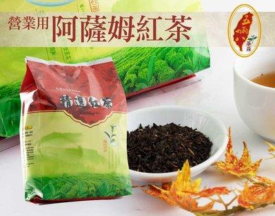 ?米蟲的異想世界? 營業用台式阿薩姆紅茶 商業用 100%印度斯里蘭卡阿薩姆紅茶葉 SGS農藥檢驗合格