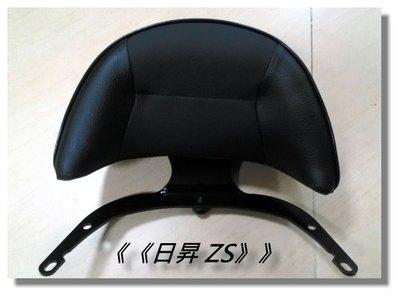 《《日昇 ZS》》K&S_KISS加大款後靠背~適用:SMAX/FORCE