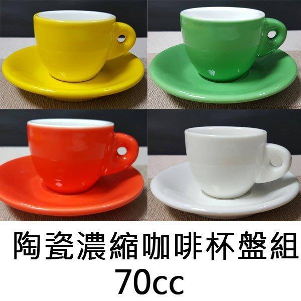 【無敵餐具】陶瓷濃縮咖啡杯盤組(70cc) 彩瓷咖啡杯/黑咖啡/濃縮咖啡杯 量多另享優惠歡迎店家看貨【J0041】