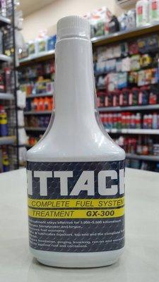 『油夠便宜』ATTACH  GX-300 燃油系統 清潔劑 長效 潤滑油道 老車回春