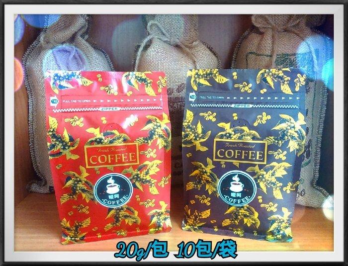 ~嚘呵咖啡~ 咖啡豆的DNA代表廠商-即溶咖啡(二合一、三合一)