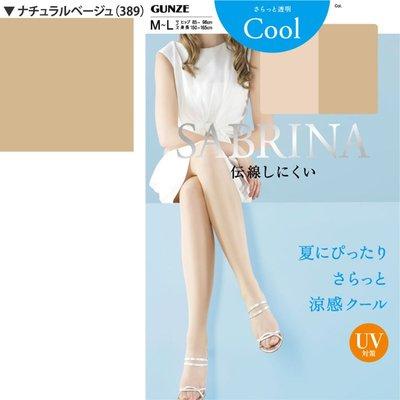日本製 GUNZE 郡是   SABRINA Cool涼感系列 透膚絲襪 (二色)