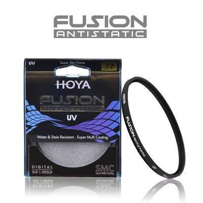 黑熊館 HOYA Antistatic Fusion UV 抗紫外線鏡片 105mm 抗靜電 抗油污 超高透光率