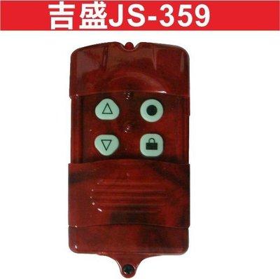 遙控器達人吉盛JS-359 IC點紫漆 發射器 快速捲門 電動門遙控器 各式遙控器維修 鐵捲門遙控器 拷貝