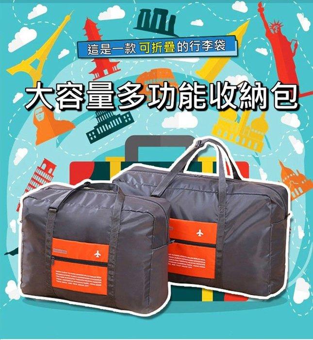 (台灣現貨)大容量可折疊便攜行李箱拉桿旅行收納袋(加大43L)