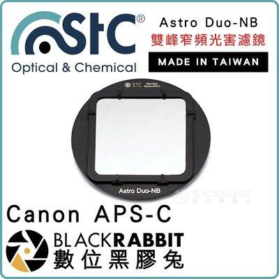 數位黑膠兔【 STC Astro Duo-NB 雙峰窄頻光害濾鏡 內置型 Canon APSC 】 內置型濾鏡 天文