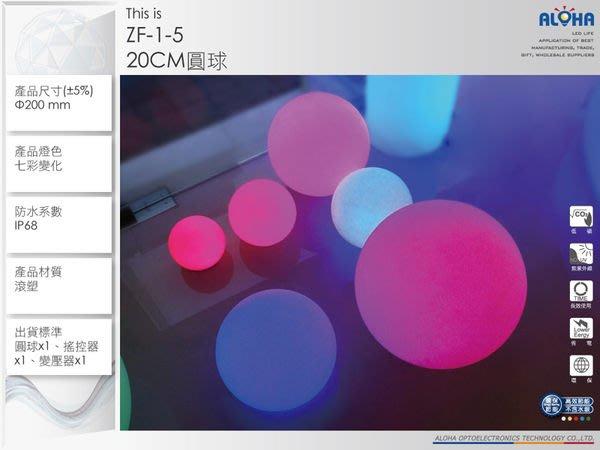 阿囉哈供應LED禮品贈品【ZF-1-5】20CM圓球  餐桌/發光家具/夜光家具/裝飾品/螢光椅/PUB