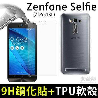 ASUS 華碩 Zefone Selfie ZD551KL 鋼化貼 + 透明套 組合價$166 9H 保護軟殼 SL