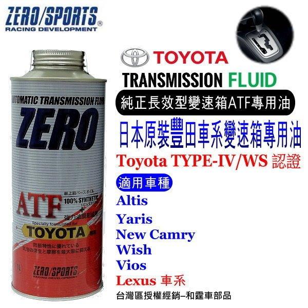 和霆車部品中和館—日本原裝ZERO/SPORTS TOYOTA 豐田車系合格認證 專用長效型ATF自排油