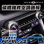 【和泉】全新5代RAV4 空調面板框 碳纖維紋A...