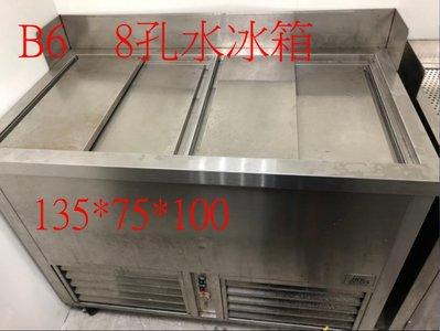 【見康食品】二手設備-(B6)8孔水冰箱(另售刨冰機、雪花粉、仙草粉、芋圓預拌粉、創業、加盟連鎖)