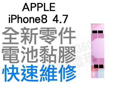 APPLE IPHONE8 4.7 電池膠 電池標籤貼紙 電池固定雙面膠貼 全新零件 專業維修【台中恐龍電玩】
