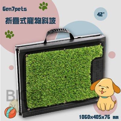 """【寵物嚴選】Gen7pets折疊式寵物斜坡42""""-草皮款(小) 輔助寵物 上下車 防滑 方便攜帶 人造草皮 橡膠提把"""